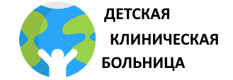 ЛОГБУЗ ДКБ