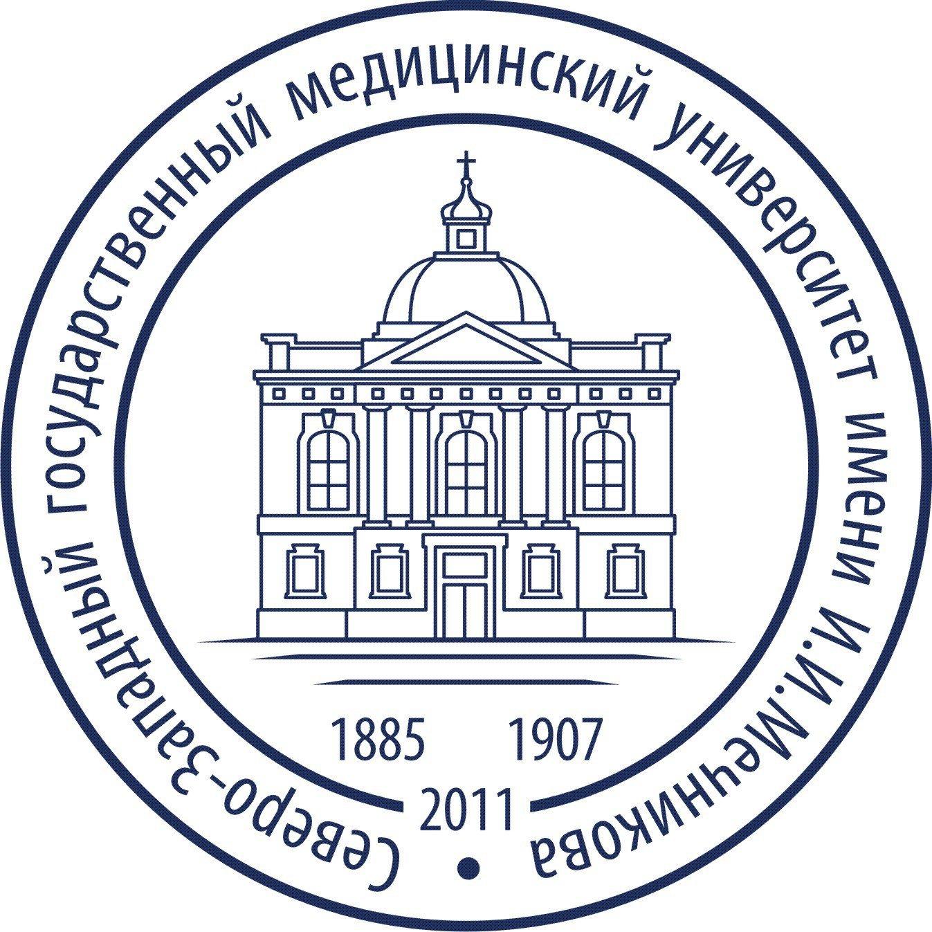 СЗГМУ им Мечникова