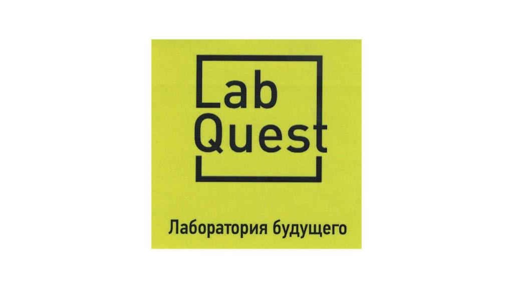 лаборатория будущего