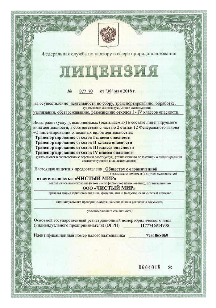 Лицензия ГК Управление отходами 1-4 класс
