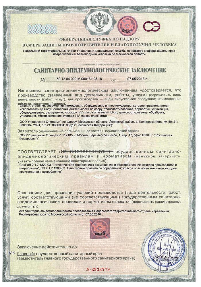 Лицензия ГК Управление отходами СЭЗ