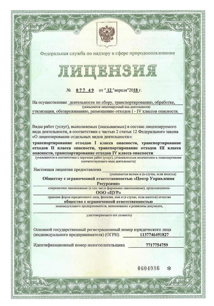 Лицензия ГК Управление отходами